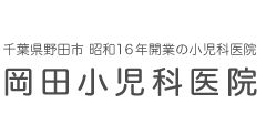 千葉県野田市 昭和16年開業の小児科医院 | 岡田小児科医院